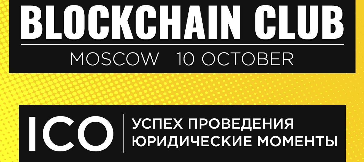 Новое мероприятие Blockchain Club Moscow