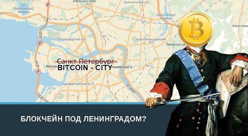 Bitcoin-city