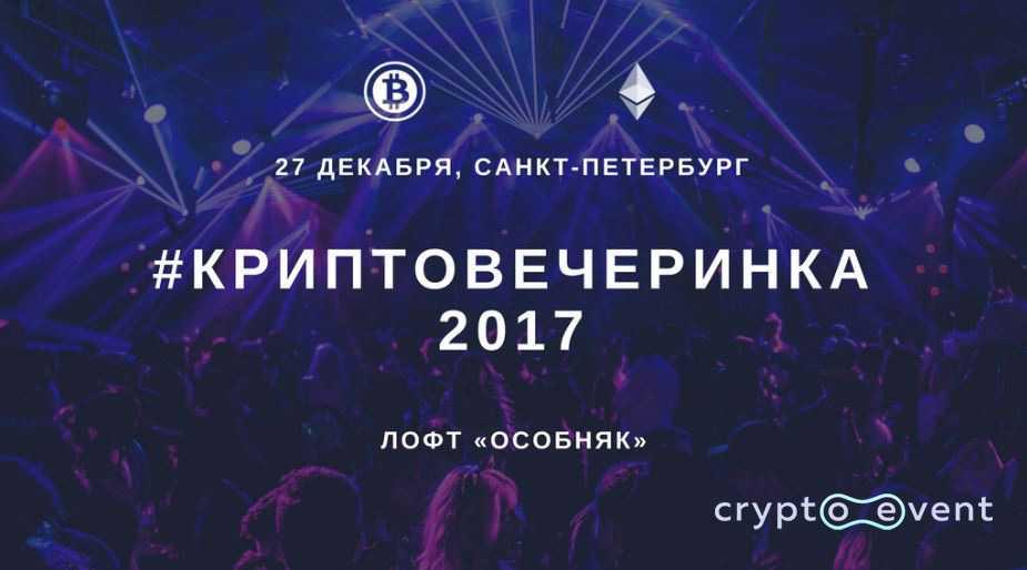 """Как Петербург стал столицей блокчейна: в городе прошла масштабная """"Криптовечеринка"""""""