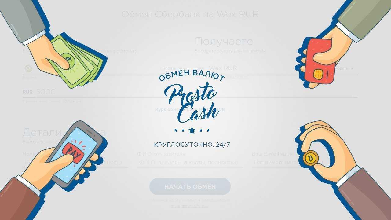 ProstoCash – надежный криптовалютный обменник