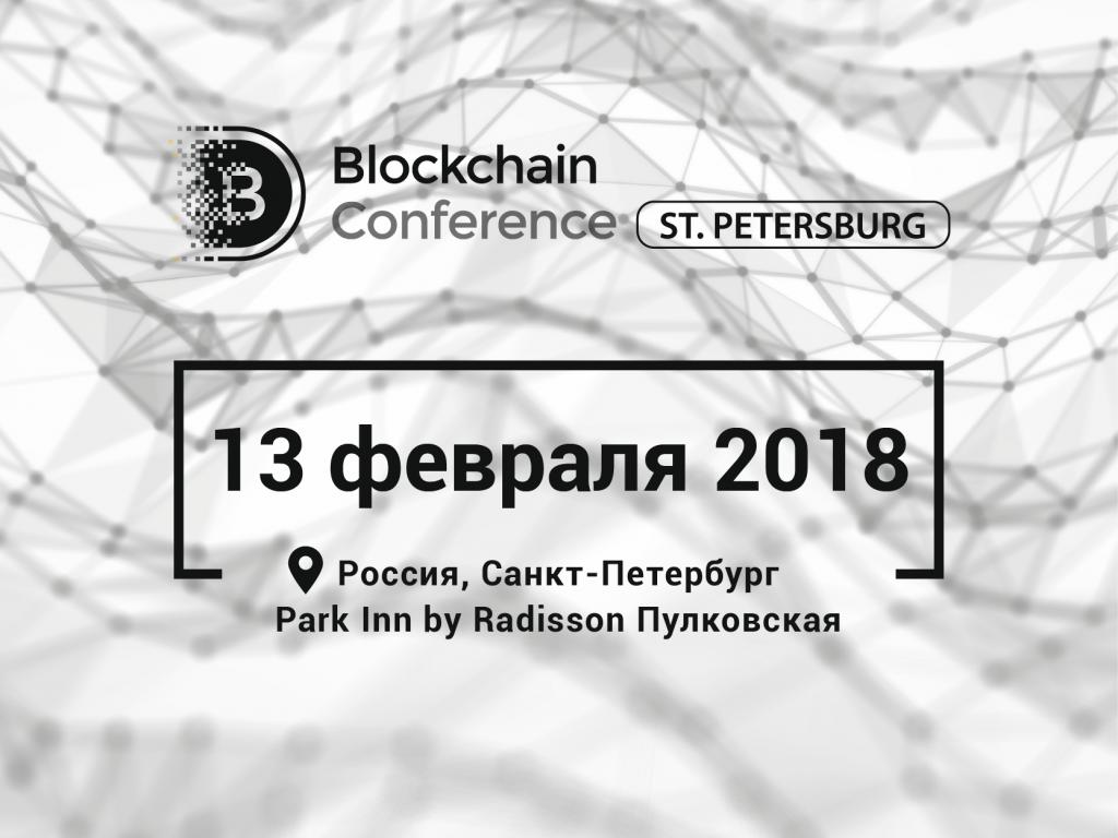 13 февраля Blockchain Conference St. Petersburg собрала лучших представителе� …