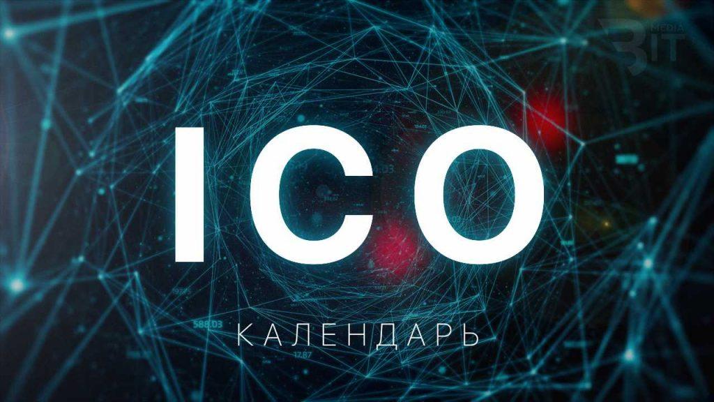 Календарь ICO