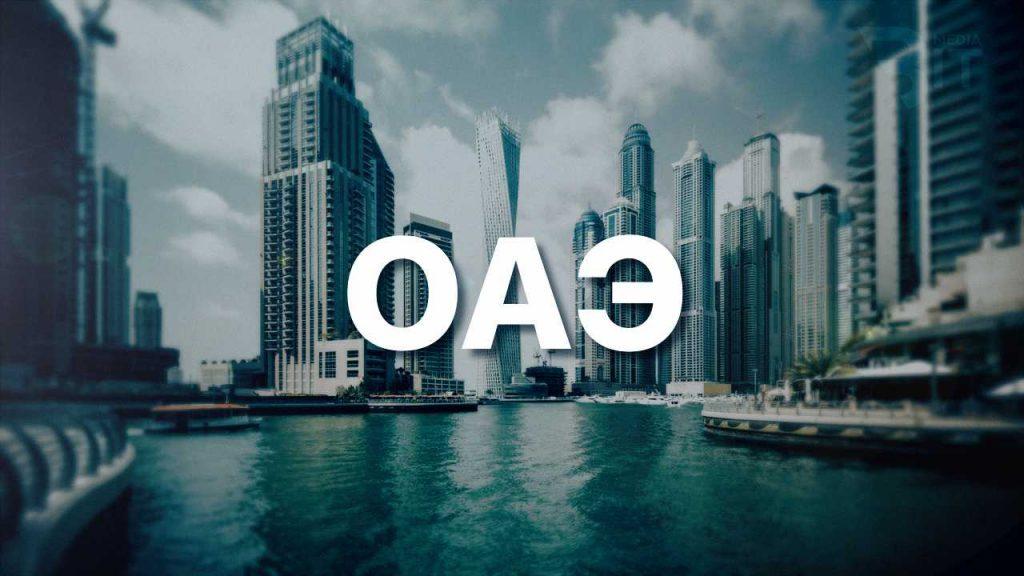 В Абу-Даби планируют ввести регулирование криптовалютных бирж
