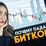 Почему в 2018 падает биткоин? Причины и прогноз курса