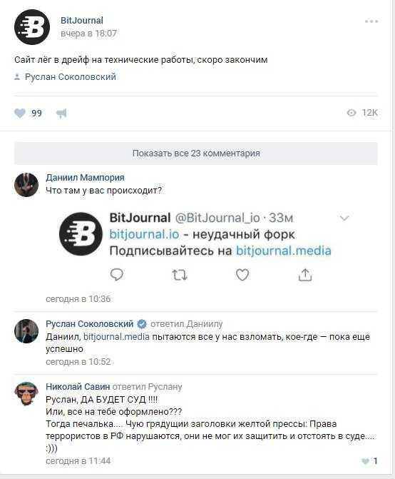 Кто взломал bitjournal.io, или как Соколовский потерял BitJournal?