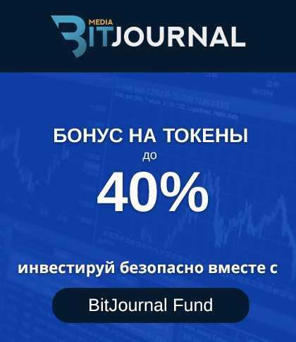 BitJournal Fund