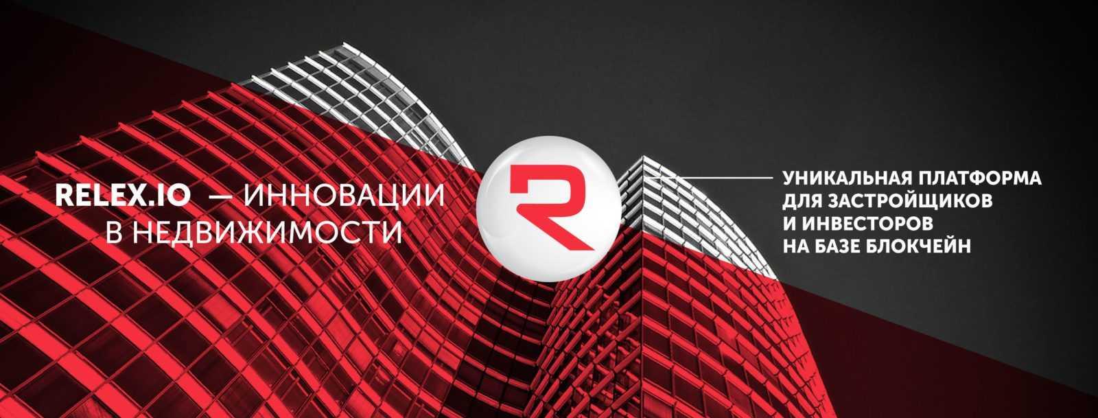 RELEX.io — платформа для безопасного инвестирования в недвижимость