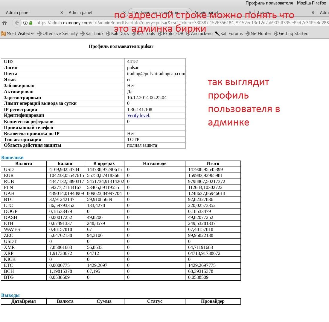Exclusively for BitJournal: Хакер слил информацию о мошенничестве на бирже EXMO