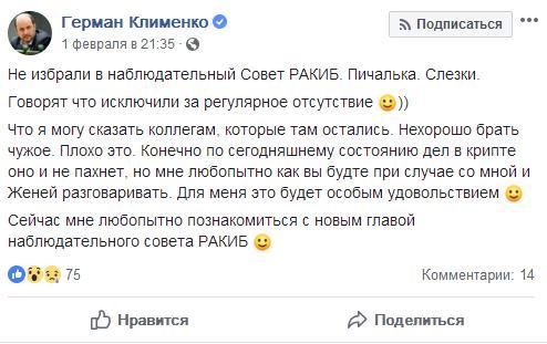 Германа Клименко не включили в новый состав РАКИБ