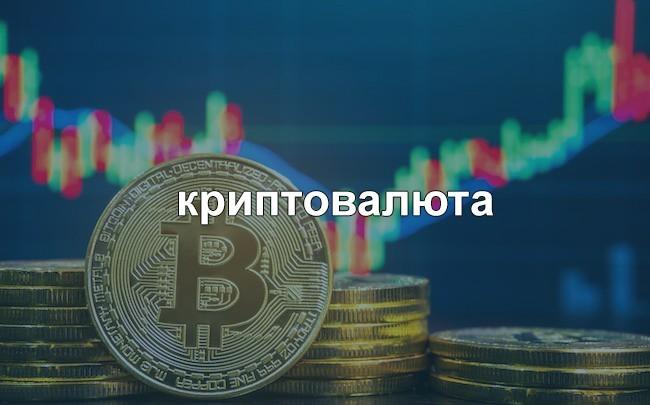 Рыночная капитализация криптовалюты растет до годовых максимумов