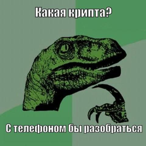 Что думает о биткоине динозавр Кийосаки?