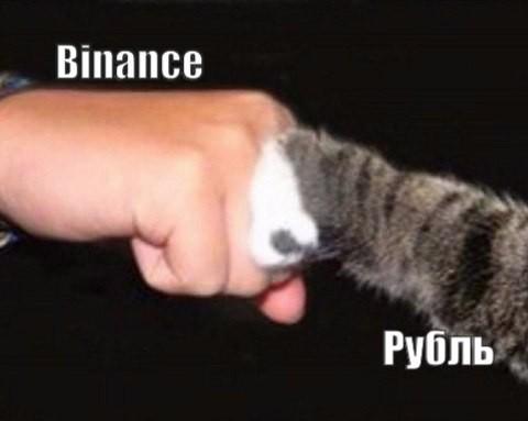 На Binance появятся пары к рублю