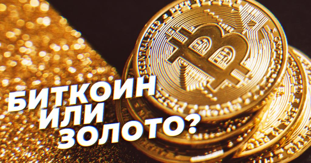 Биткоин или золото: что на самом деле весомее в финансовом п� …