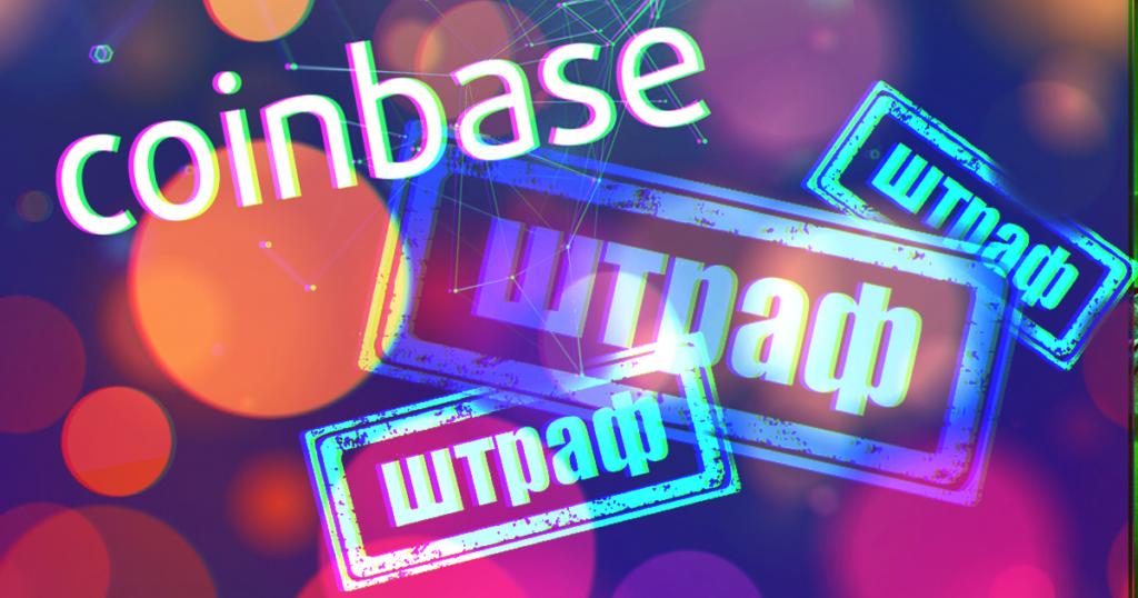 Биткоин-биржа Coinbase заплатит $6,5 млн штрафа, а IPO переносится н …