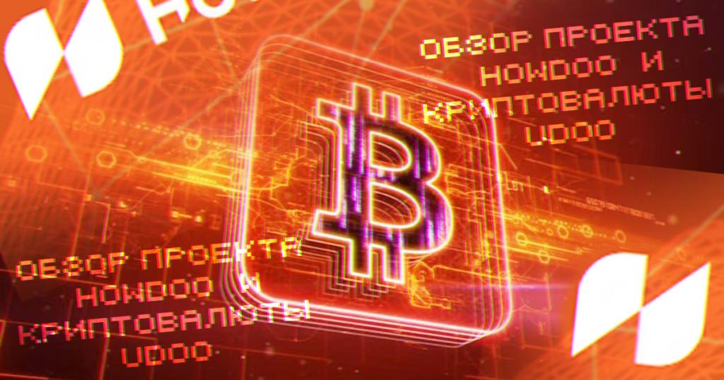 Обзор проекта «Howdoo» и криптовалюты «UDOO»