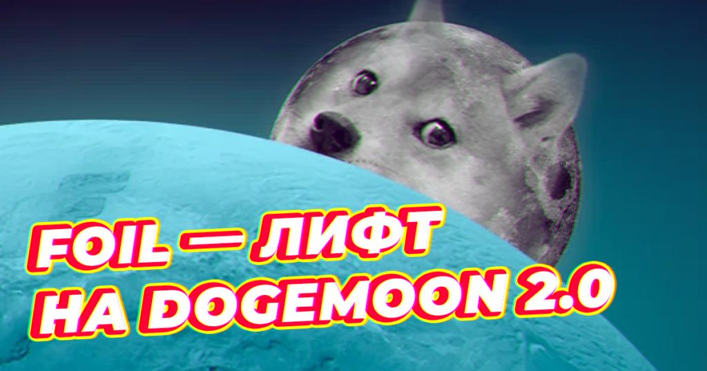 На DogeMoon вместе с FOIL!