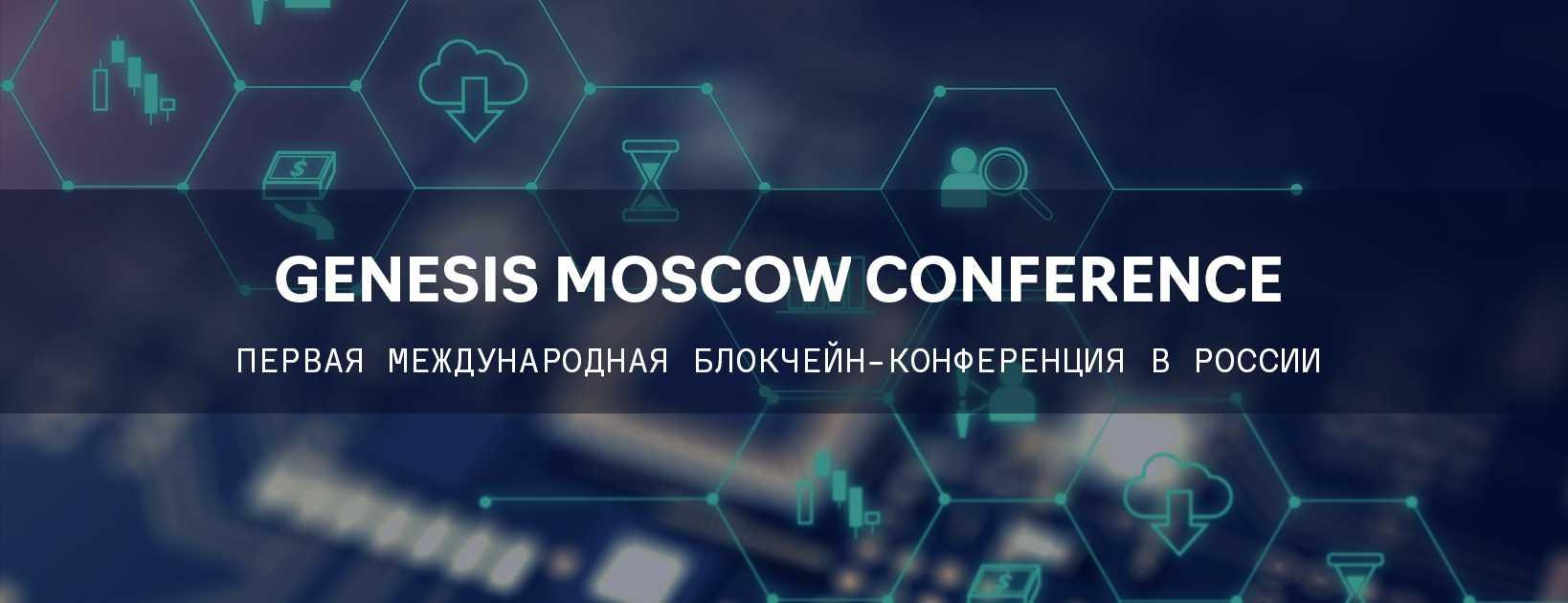 На конференцию Genesis Moscow приехало более 400 человек