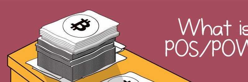 Блокчейн биткоина, системы PoW и PoS