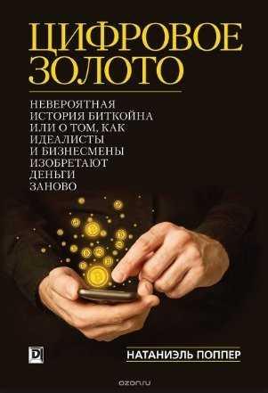 50 книг о блокчейне и цифровой валюте