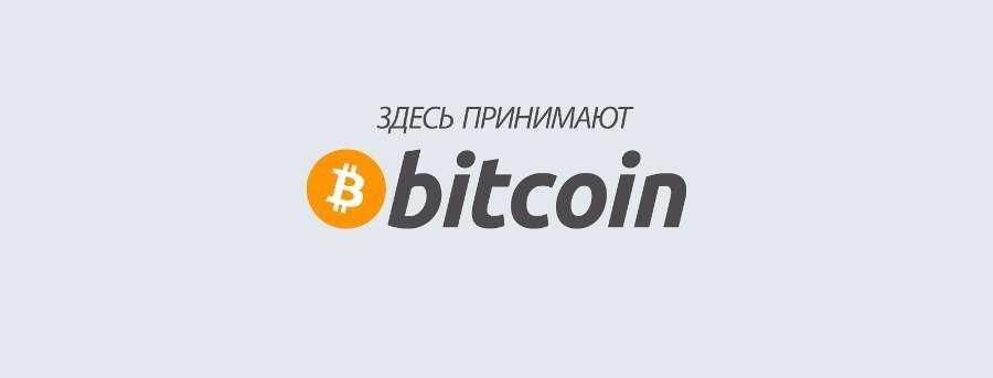 Инструкция: как добавить оплату биткоинами на сайте