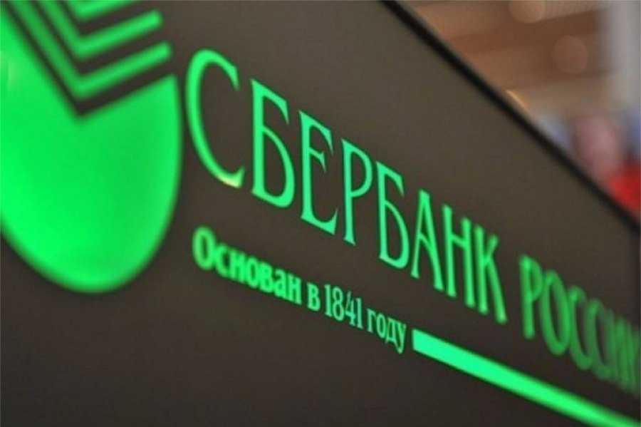 Внедрение блокчейна от Сбербанка