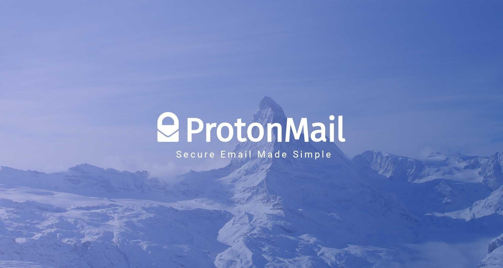 Защищенный почтовый сервис начал официально принимать криптовалюту
