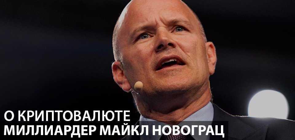 """""""Пузырь это или нет – на Биткоине можно делать деньги"""" – Майк Новограц"""