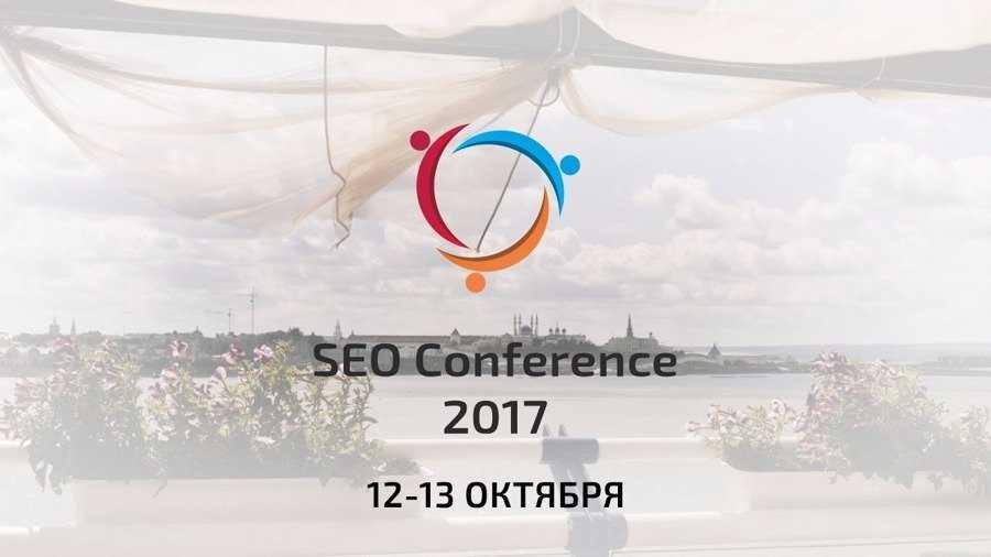 SEO Conference 2017: полная информация