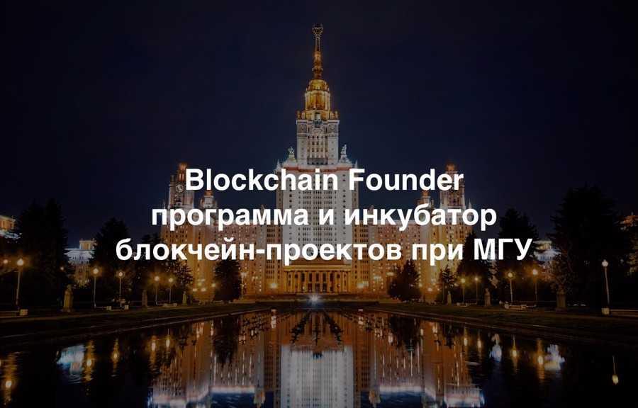 Программа-инкубатор Blockchain Founder