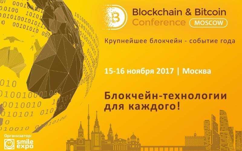 Новая конференция о блокчейне, ICO и криптовалютах!