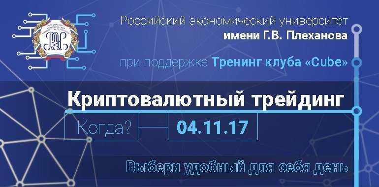 """""""Криптовалютный интенсив"""" в РЭУ имени Г.В. Плеханова"""